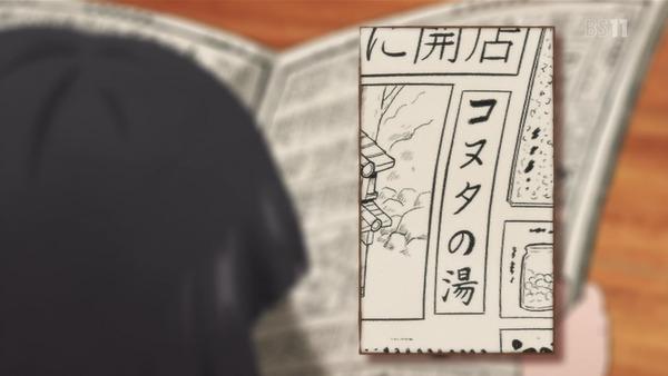 「ハクメイとミコチ」10話 (2)