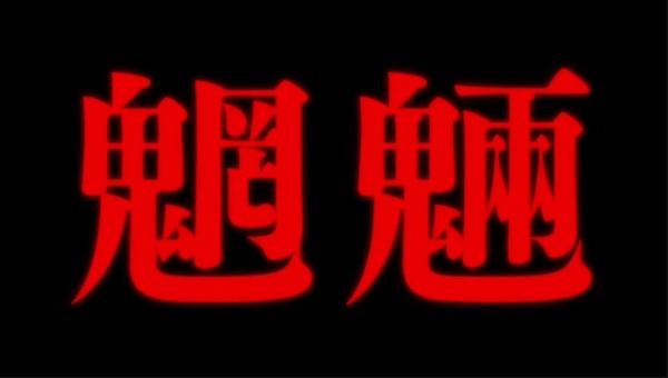 「ゲゲゲの鬼太郎」6期 78話感想 (26)