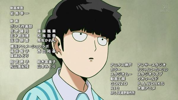「モブサイコ100 Ⅱ」2期 1話感想 (103)