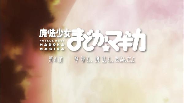 「まどか☆マギカ」4話感想 (17)