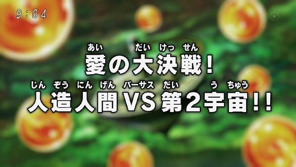 「ドラゴンボール超」117話 (1)