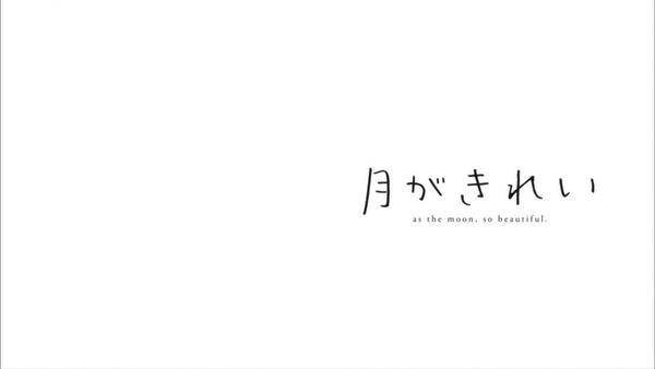 「月がきれい」6話 (26)