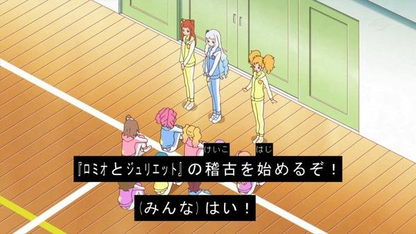 「アイカツスターズ!」第83話 (29)
