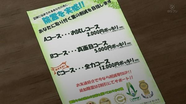 「モブサイコ100 Ⅱ」2期 1話感想 (5)