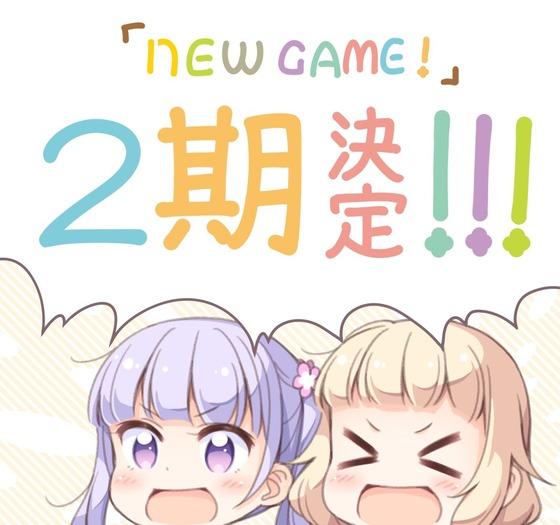 「NEW GAME!」第2期制作決定 (1)