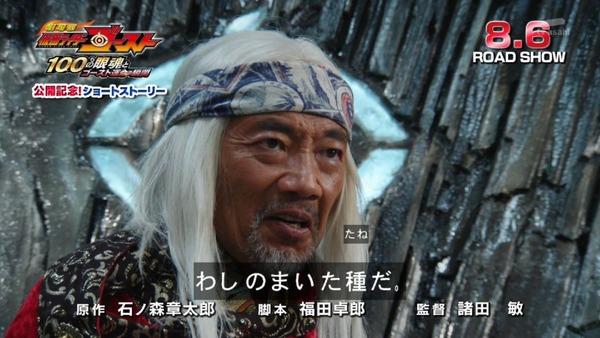 「仮面ライダーゴースト」39話 (35)
