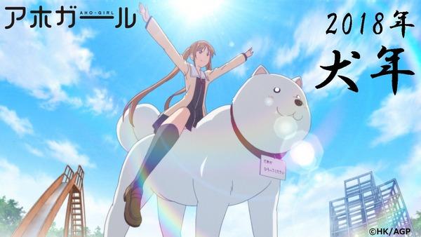 アニメ「アホガール」