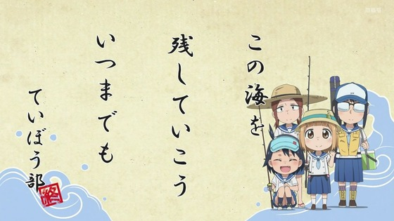 「放課後ていぼう日誌」第12話感想(最終回)画像 (74)