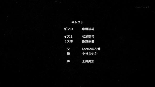 蟲師 (70)