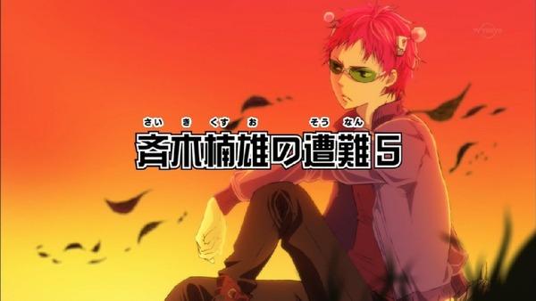 「斉木楠雄のΨ難」2期 7話 (1)