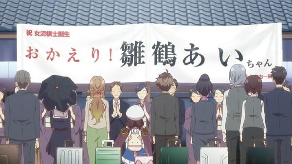 「りゅうおうのおしごと!」11話 (49)