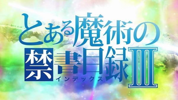 「とある魔術の禁書目録Ⅲ」3期 26話感想 (13)