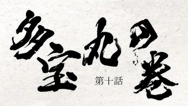 「どろろ」第10話 感想 (2)