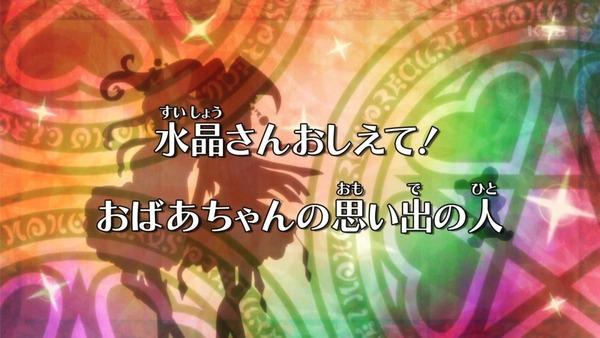 「魔法つかいプリキュア!」第17話感想 (10)