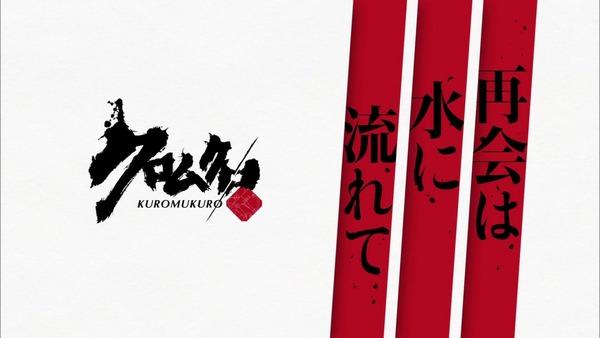 「クロムクロ」15話 (55)