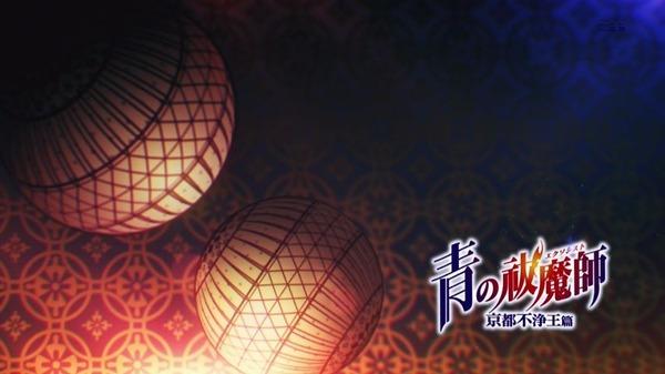 「青の祓魔師 京都不浄王篇」 (41)