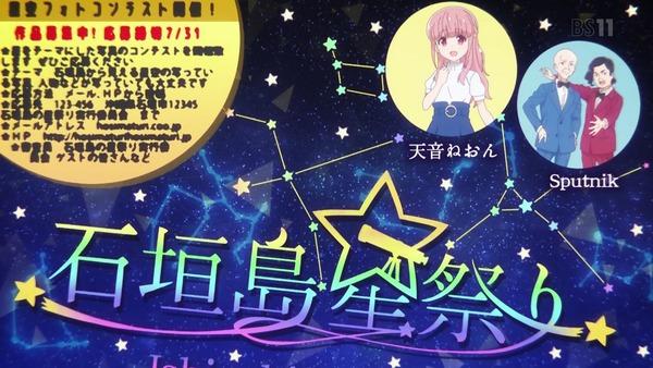 「恋する小惑星」11話感想 画像 (5)