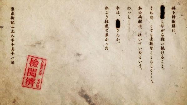 「結城友奈は勇者である」2期「鷲尾須美の章」6話 (85)