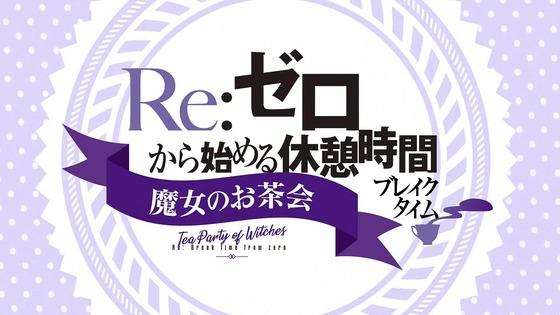 「リゼロ」48話感想 (231)