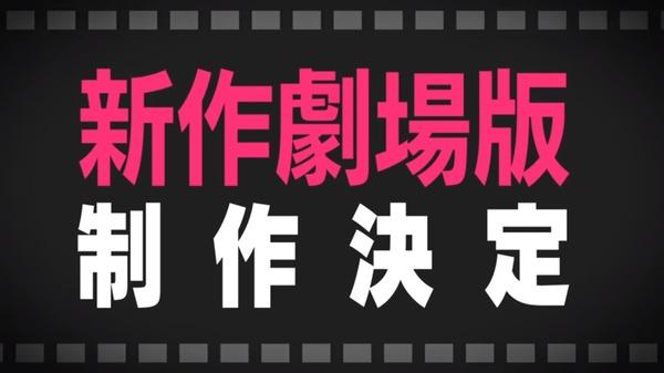 【特報】BanG Dream! 新作劇場版制作決定!