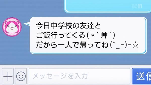 「ゲーマーズ!」10話 (30)