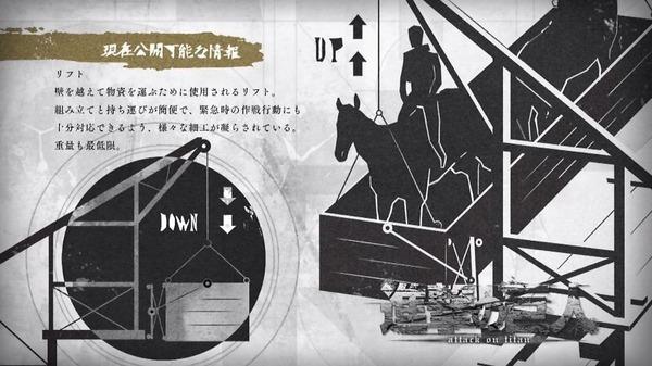 「進撃の巨人 Season2」31話 (23)