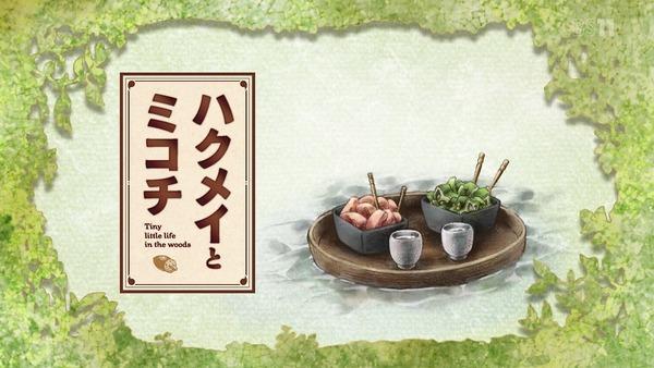 「ハクメイとミコチ」10話 (20)