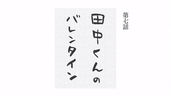 「田中くんはいつもけだるげ」7話感想 (5)