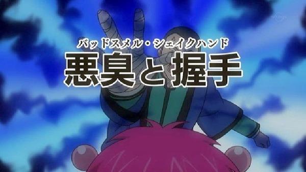 「斉木楠雄のΨ難」 (39)