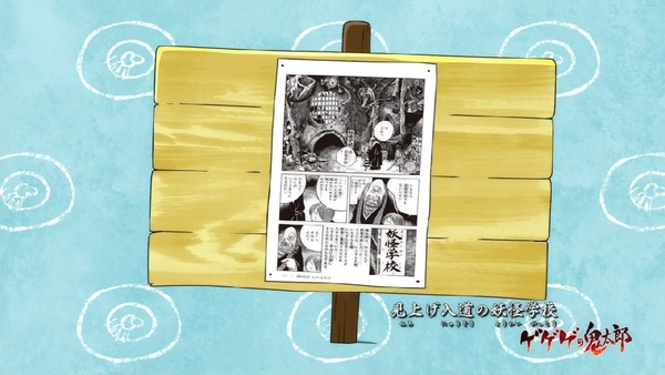 「ゲゲゲの鬼太郎」6期 19話 (33)