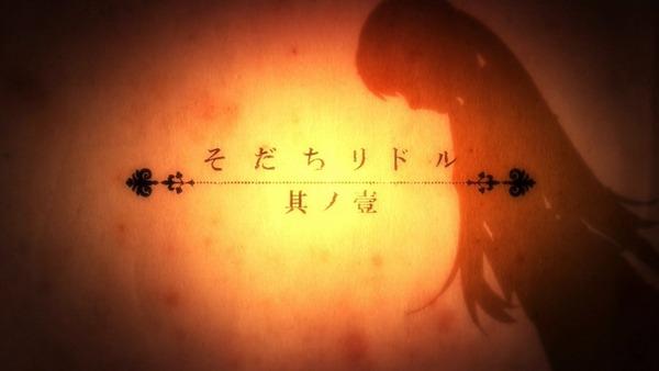 終物語 (6)