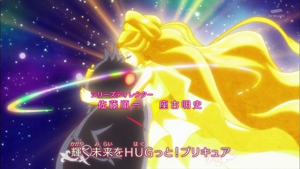 「HUGっと!プリキュア」1話 (17)