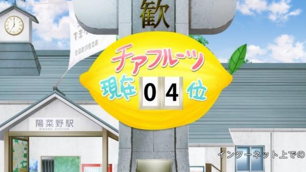 「アクションヒロイン チアフルーツ」11話 (7)