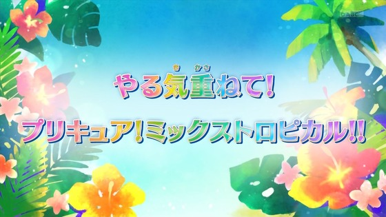 「トロピカル~ジュ!プリキュア」10話感想 (6)