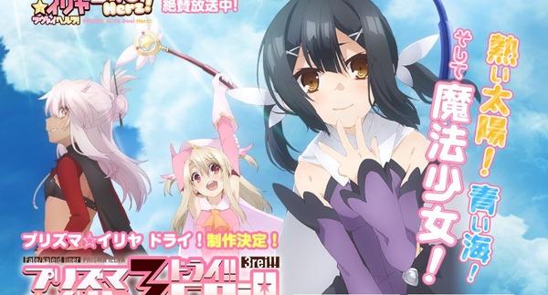 「FateKaleid liner プリズマ☆イリヤ ドライ!!」 (1)