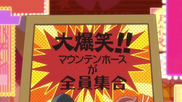 コンクリート・レボルティオ 超人幻想 (3)