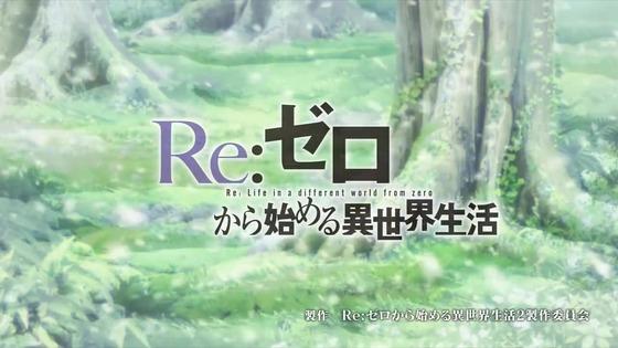 「リゼロ」42話感想 (4)