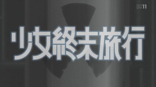 「少女終末旅行」12話(最終回) (1)