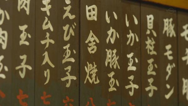 「孤独のグルメ Season6」1話 (15)