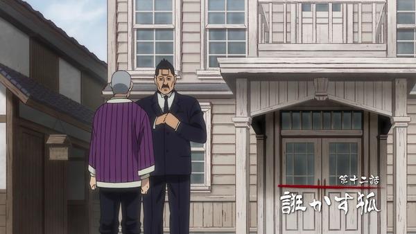 「ゴールデンカムイ」12話(最終回)感想 (12)