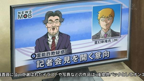「モブサイコ100Ⅱ」2期 7話感想  (74)