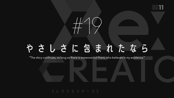 「ReCREATORS(レクリエイターズ)」19話 (84)
