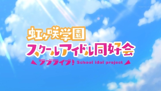 「ラブライブ!虹ヶ咲学園」第1話感想 画像 (23)