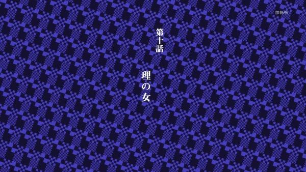 「賭ケグルイ××」10話感想 (90)