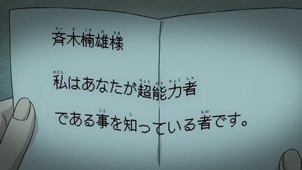 「斉木楠雄のΨ難」3話 (47)