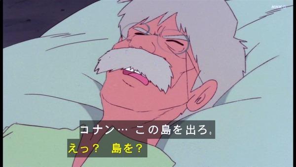 「未来少年コナン」第2話感想 画像  (40)