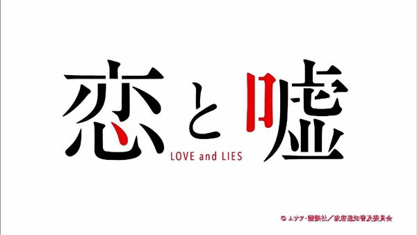「恋と嘘」1話 (19)