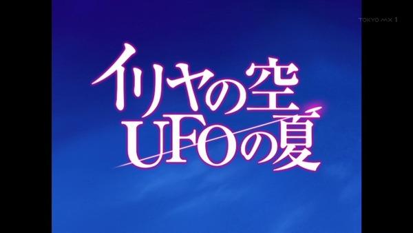 「イリヤの空、UFOの夏」 (4)