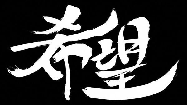 「銀魂」328話感想 (4)