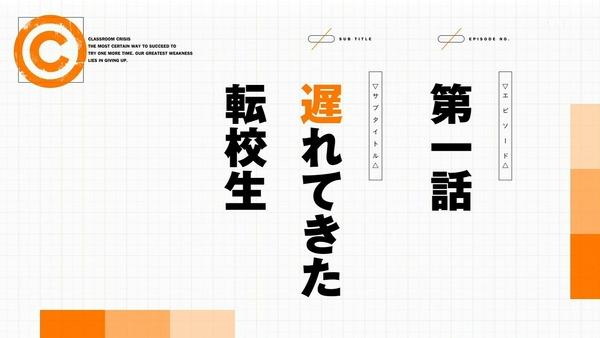 Classroom☆Crisis(クラスルームクライシス) (6)